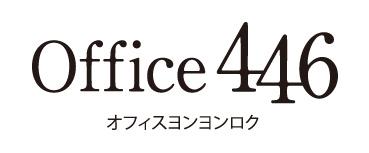 大阪市のデザイン事務所 Office 446〈オフィスヨンヨンロク〉